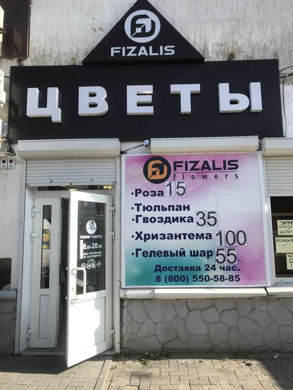 Фасад: Fizalis Flowers на Ул. Коммунистическая